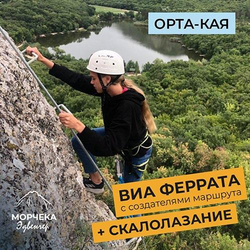 Активный тур: скалолазание + виа феррата на горе Орта-Кая