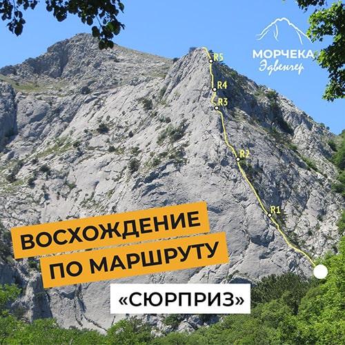 Восхождение по маршруту «Сюрприз» 1Б на гору Мердвень-Кая