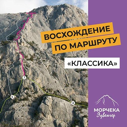 Восхождение по маршруту «Классика» 2Б на гору Куш-Кая