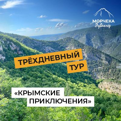 Крымские приключения
