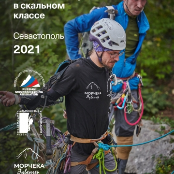Морчека Эдвенчер - Фотоотчёт с Чемпионата России по альпинизму в скальном классе 2021. Часть 2. День 1