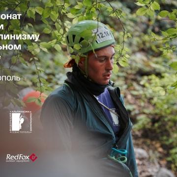 Морчека Эдвенчер - Фотоотчёт с Чемпионата России по альпинизму в скальном классе 2021. Часть 3. День 1