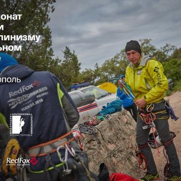 Морчека Эдвенчер - Фотоотчёт с Чемпионата России по альпинизму в скальном классе 2021. День 3