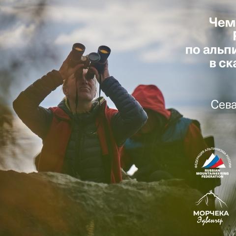 Чемпионат России по альпинизму в скальном классе — 2021, часть 1