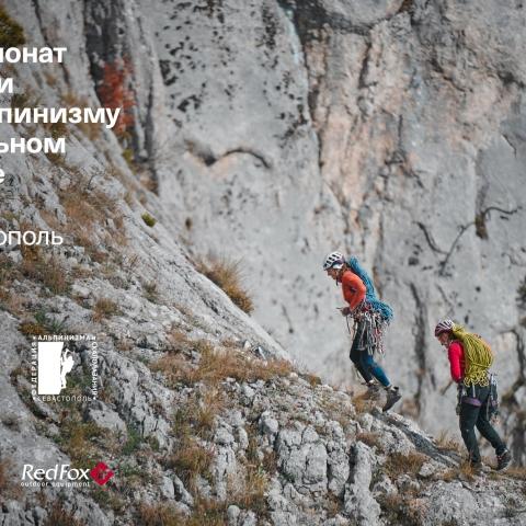 Чемпионат России по альпинизму в скальном классе — 2021, часть 2