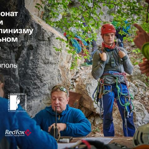 Морчека Эдвенчер - Фотоотчёт с Чемпионата России по альпинизму в скальном классе 2021. Часть 1. День 1