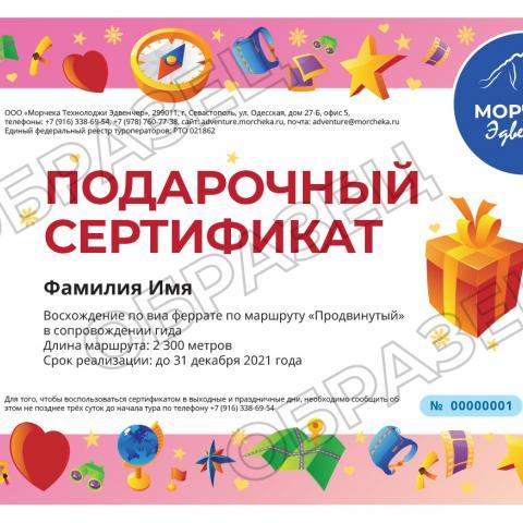 Морчека Эдвенчер - Подарочный сертификат