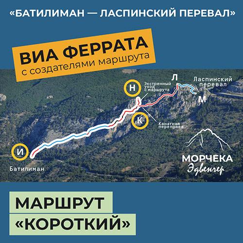 Виа феррата «Батилиман – Ласпинский перевал». Mаршрут «Короткий»