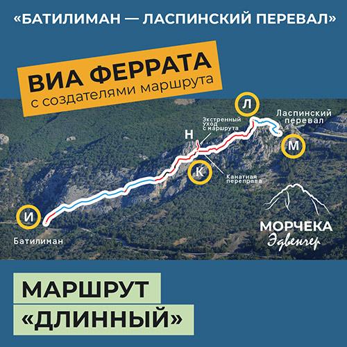 Виа феррата «Батилиман – Ласпинский перевал». Mаршрут «Длинный»