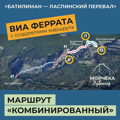 Виа феррата «Батилиман  – Ласпинский перевал». Mаршрут «Комбинированный»