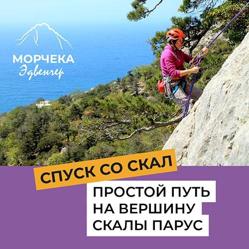 «Простой путь на вершину скалы Парус»