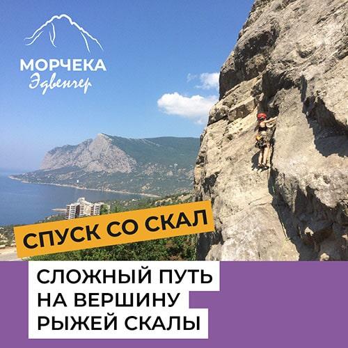 «Сложный путь на вершину Рыжей скалы»