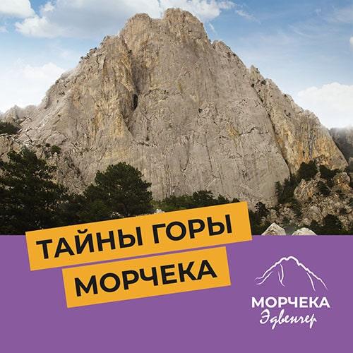 Тайны горы Морчека